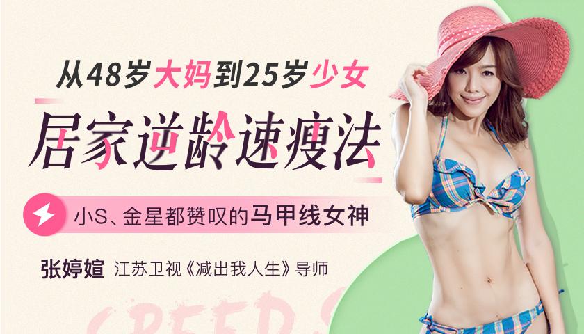 48岁大妈瘦成25岁少女:台湾马甲线女神的逆龄速瘦法,7天居家跟吃跟练轻松瘦!