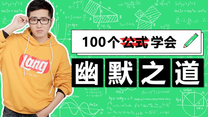 100个公式教你学会幽默之道,你也能拥有池子李诞的吐槽能力,成为社交开心果(共20课,已完结)