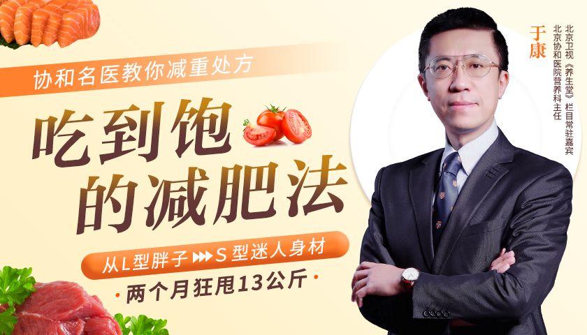 【从L型—S型】北京协和名医教你:吃到饱的减肥法,两个月狂甩13公斤