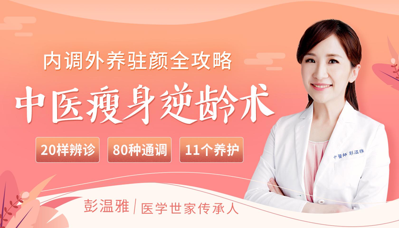 中医古法逆龄术:升D杯、瘦全身、塑V脸,让你由内到外美翻天!
