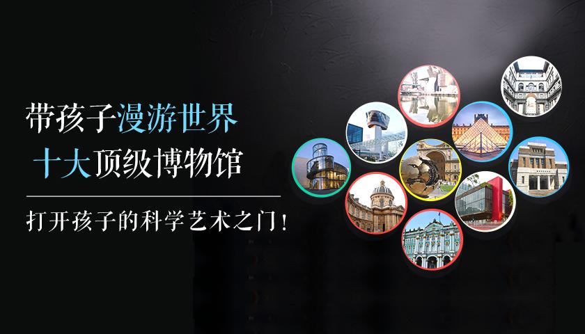 带孩子漫游世界十大顶级博物馆,打开看世界的眼睛!