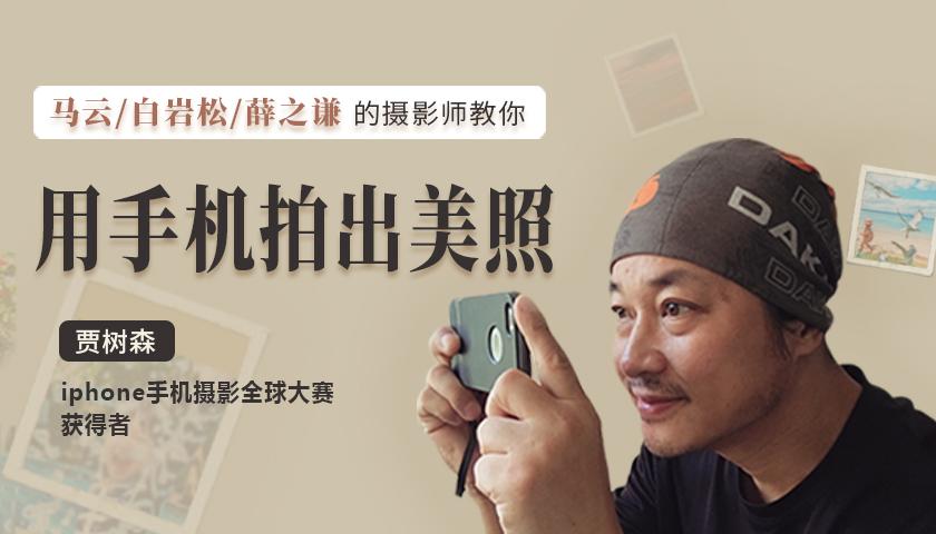 马云、白岩松、薛之谦的摄影师:教你全套手机摄影技巧,随时随地拍出美照