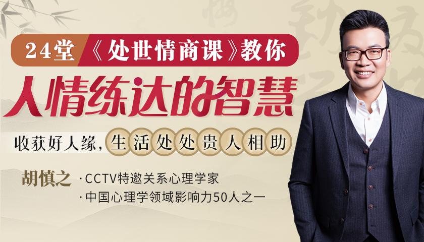 蔡康永、武志红力荐的《24堂处世情商课》- 收获好人缘,生活处处贵人相助!