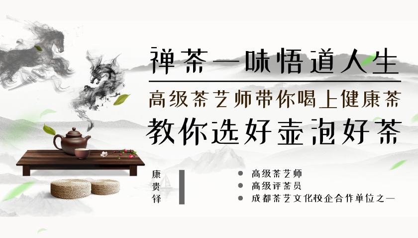 禅茶一味悟道人生,高级茶艺师带你喝上健康茶,教你选好壶泡好茶