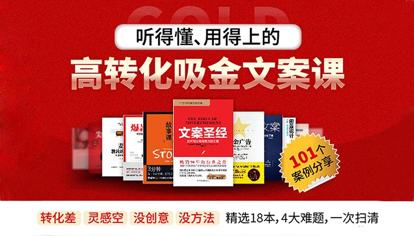 【精选18本书】听得懂、用得上的 高转化吸金文案课