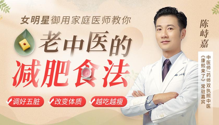 林志玲御用家庭医师教你:老中医的减肥食疗法