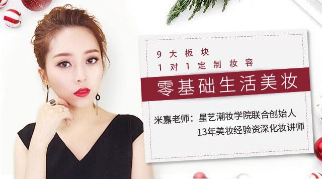【视频课】50节零基础化妆课:1对1定制妆容,教你化出专属时尚范!