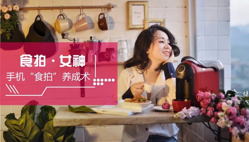 """【食拍女神:尧玥绫】手机""""食拍""""养成术"""