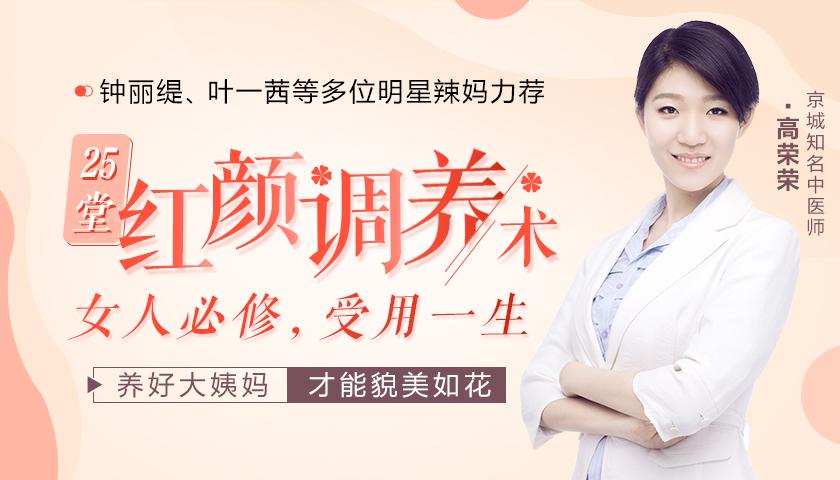 叶一茜/钟丽缇等明星亲身验证的中医私教课:25堂红颜调养术,颠覆认知,女人必修,受用一生!
