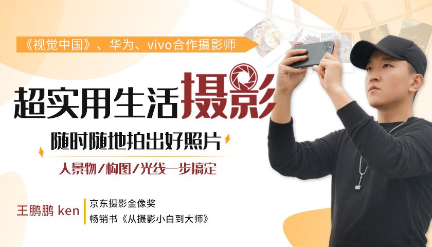 """""""他们原来这么拍!""""《视觉中国》摄影师教你18节超实用手机摄影,简单易上手,惊咋朋友圈!"""