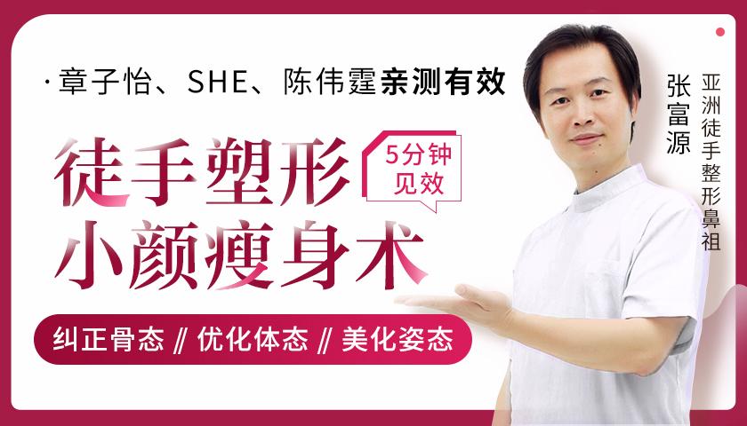 章子怡、陈伟霆亲身体验:徒手塑形小颜瘦身术,纠正骨态/优化体态/美化姿态