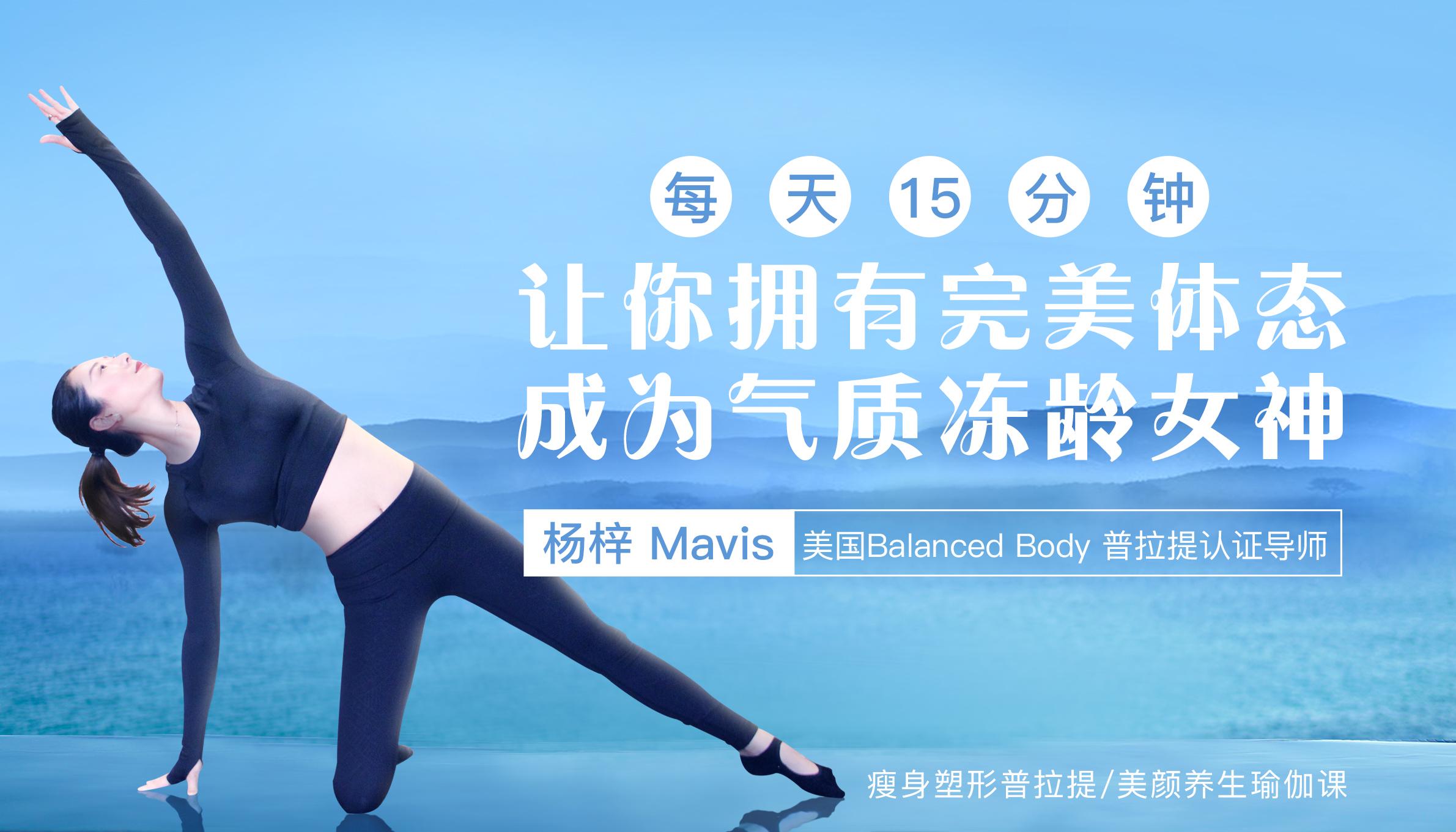 瘦身塑形普拉提+美颜养生瑜伽:每天15分钟,由内而外360度打造气质冻龄女神