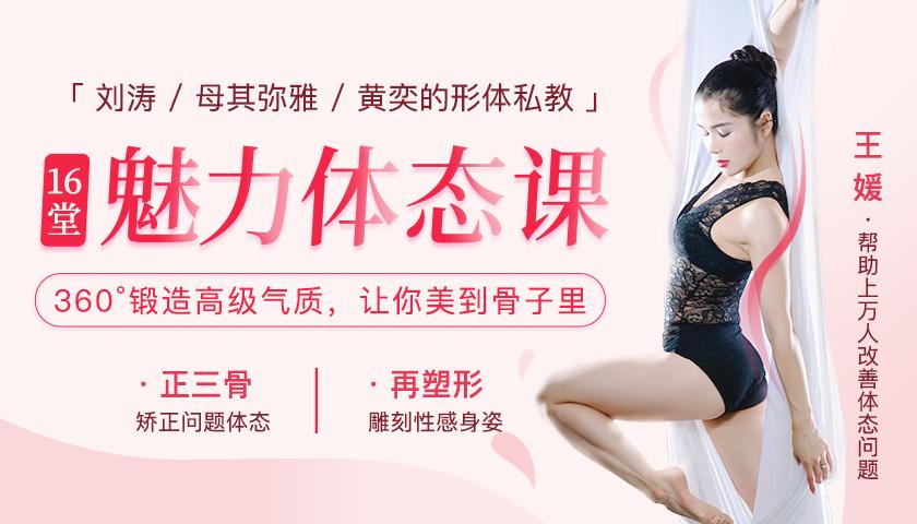 刘涛形体私教:每天15分钟,360°锻造魅力体态,让你美到骨子里