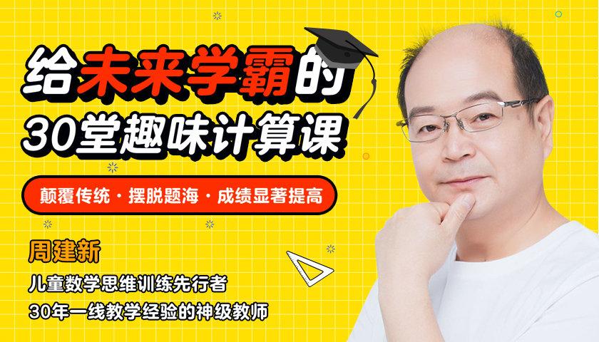 给未来学霸的 30堂趣味数学课(3-8岁必备!)