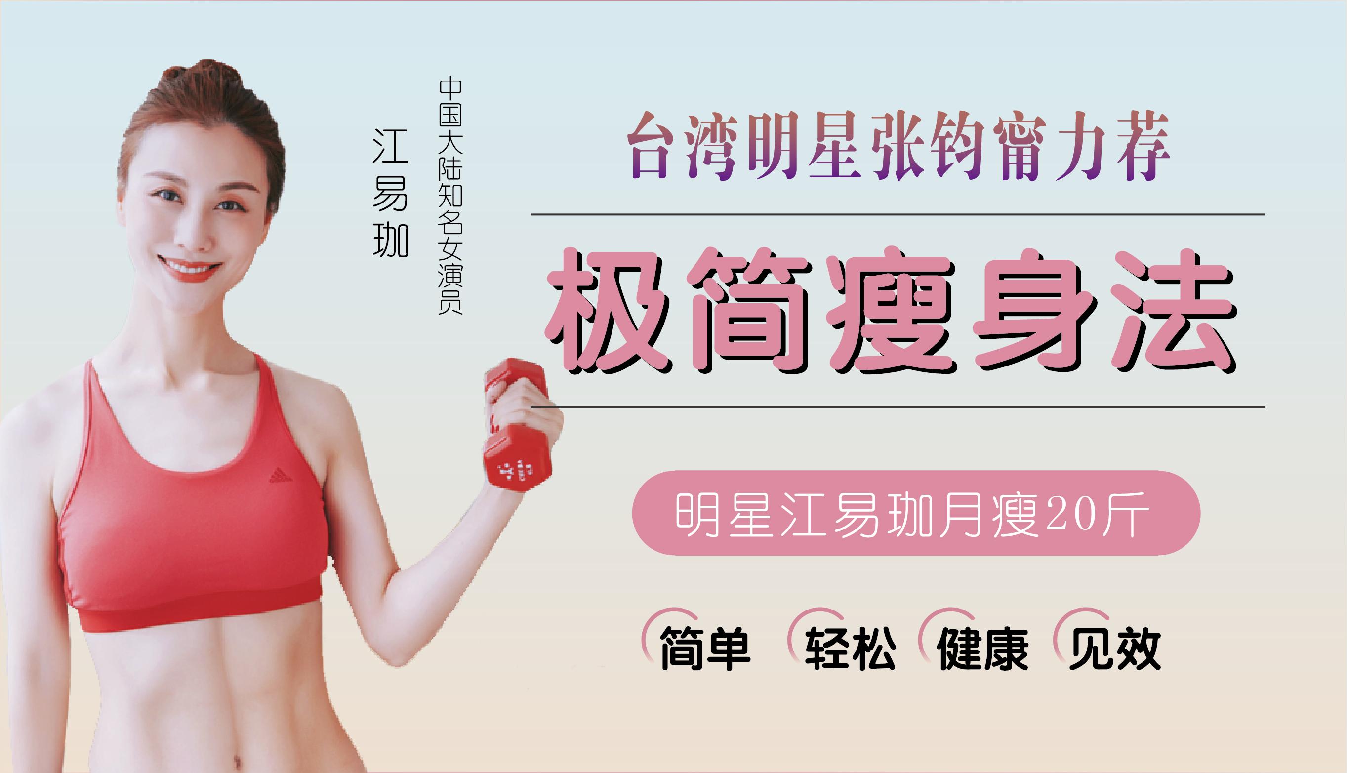 张钧甯点赞的瘦身法:不吃药、不节食,2个月狂瘦30斤,她是怎么做到的?