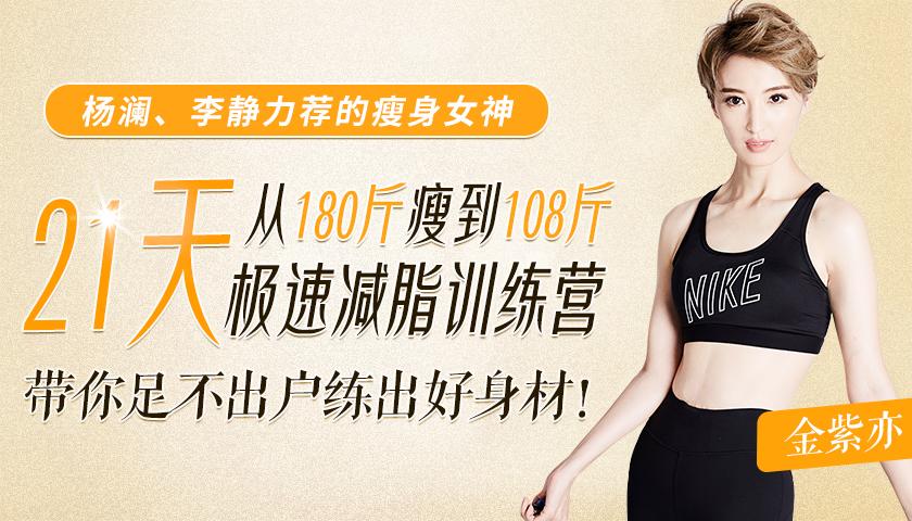 从180斤瘦到108斤:21天极速减脂训练营,带你足不出户练出好身材!