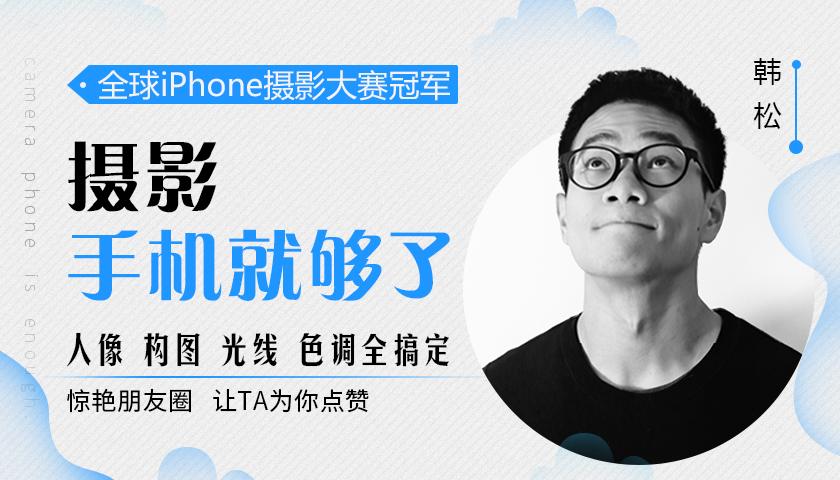 全球iPhone摄影冠军教你:普通手机如何随手惊艳朋友圈