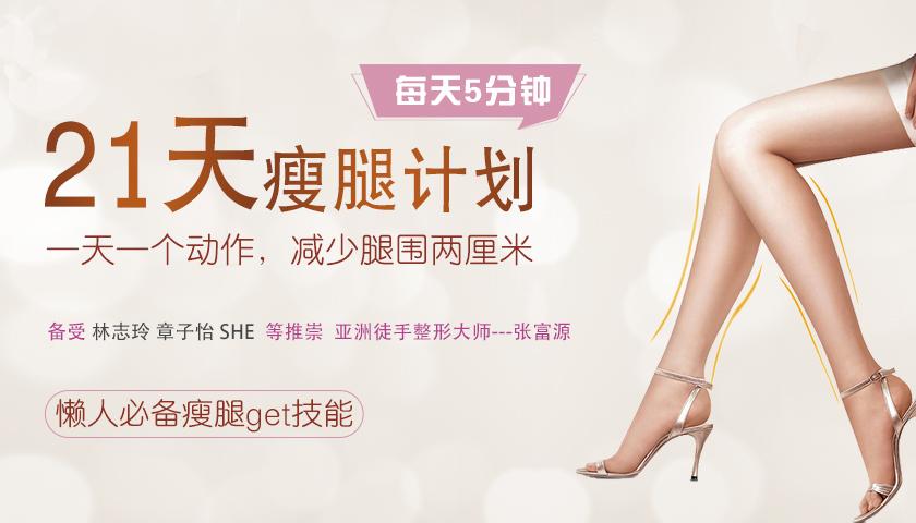 备受林志玲、章子怡推崇的21天瘦腿计划:只需每天5分钟,一天一个动作,雕刻出细长直的超模大长腿!