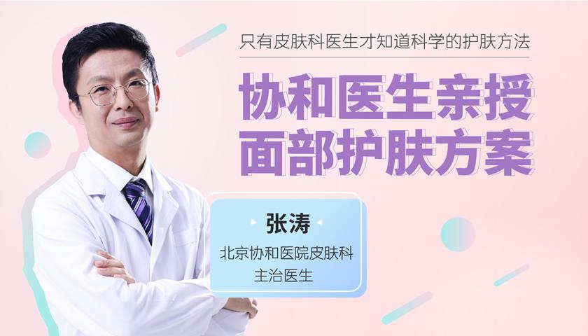 18堂面部护肤美颜术:协和医生上万例就诊经验总结,轻松练就细嫩健康肌肤