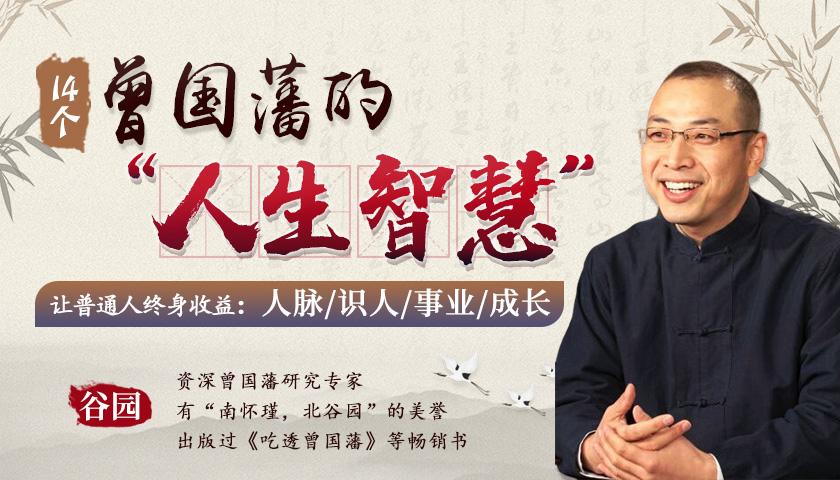 曾国藩的人生智慧课:人脉/识人/事业/成长,收获终身收益的处世之道!