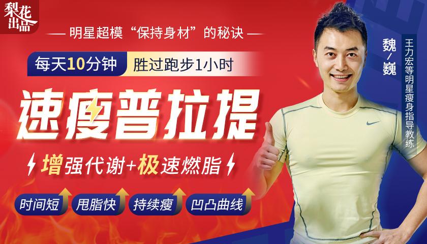 王力宏私教教你《速瘦普拉提》:增强代谢+极速燃脂,让你快速甩肉/持续瘦身/凹凸曲线