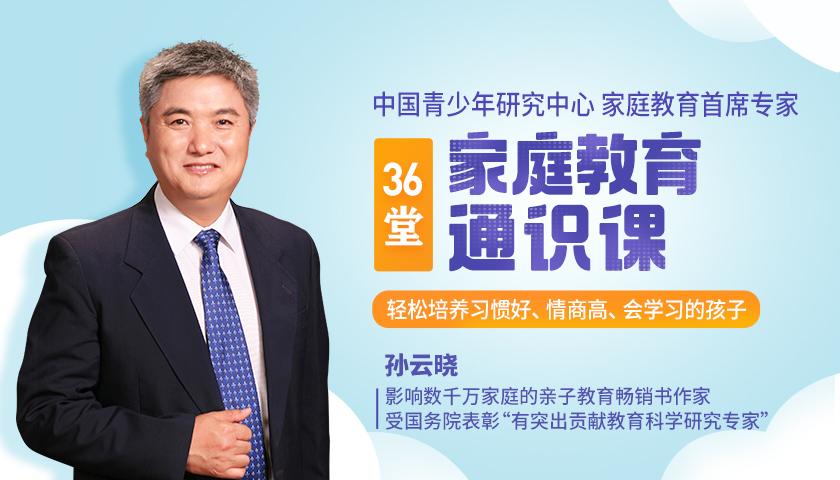 中国著名教育专家孙云晓给父母的36堂家庭教育通识课